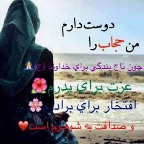 ایده هایی شیک و خاص از عکس با متن درباره حجاب