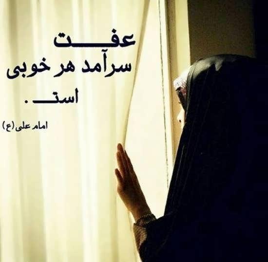 مجموعه عکس با متن درباره حجاب