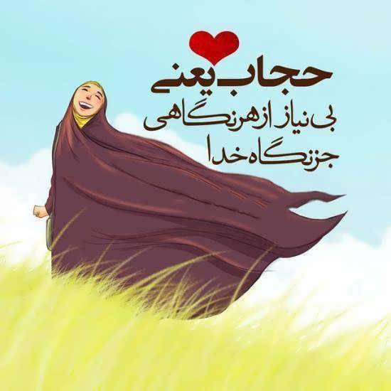 عکس نوشته های زیبا درباره حجاب و عفاف