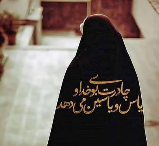 متفاوت ترین و زیباترین عکس با متن درباره حجاب و عفاف