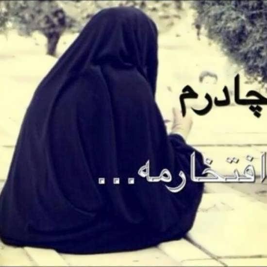 نمونه های بی نظیر و خاص عکس متن دار درباره حجاب