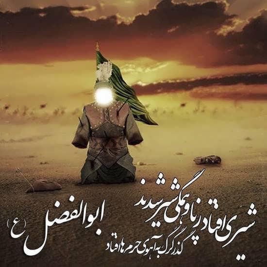 انواع عکس متن دار حضرت ابوالفضل برای پروفایل