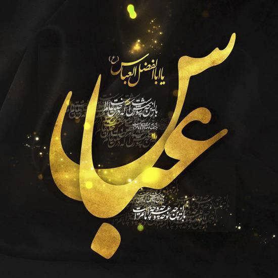 نمونه هایی جدید از عکس نوشته درباره حضرت ابوالفضل