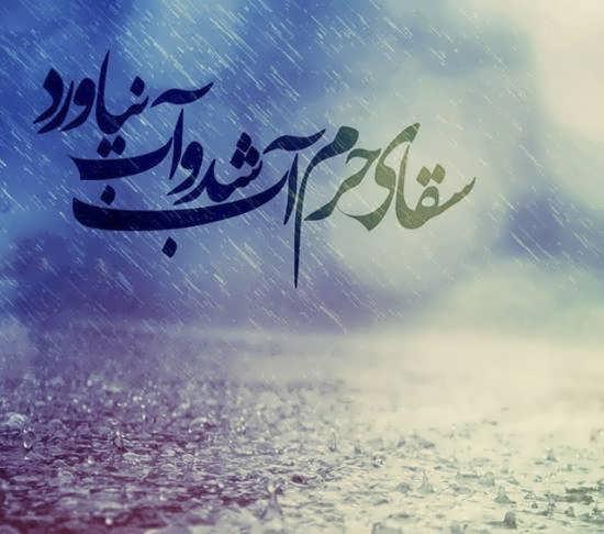 انواع عکس نوشته در مورد حضرت ابوالفضل برای شبکه های اجتماعی