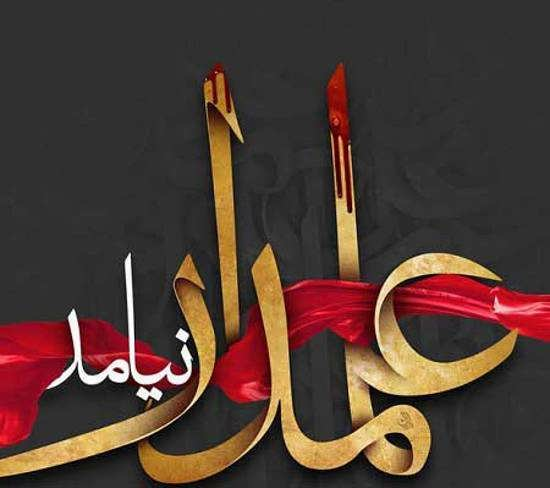 انواع عکس نوشته درباره حضرت ابوالفضل برای پروفایل