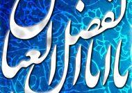جدیدترین و زیباترین عکس نوشته درباره حضرت ابوالفضل