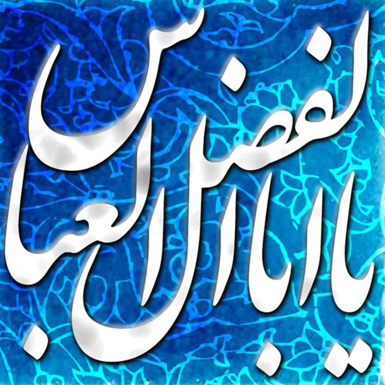 پروفایل محرم ابوالفضل عباس