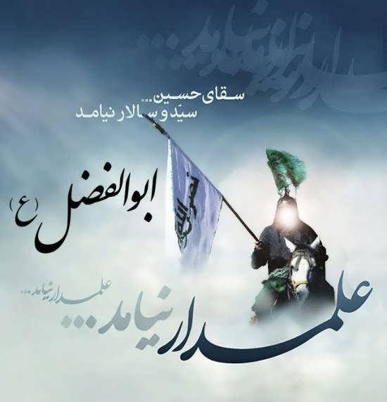 انواع عکس نوشته های درباره حضرت ابوالفضل برای پروفایل