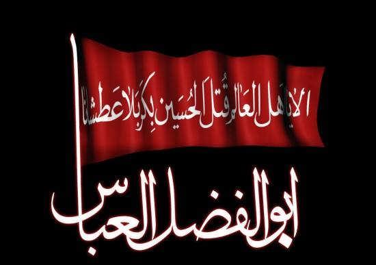 ایده هایی متنوع و زیبا از عکس نوشته درباره حضرت ابوالفضل