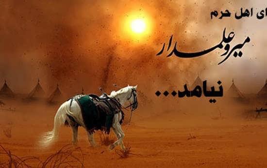 جدیدترین و متفاوت ترین عکس با متن درباره حضرت ابوالفضل