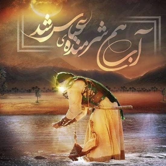 نمونه های بی نظیر عکس نوشته در مورد حضرت ابوالفضل برای پروفایل