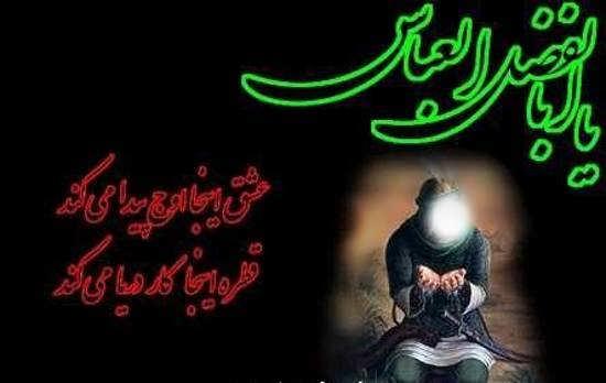 انواع عکس نوشته درمورد حضرت ابوالفضل برای اینستاگرام