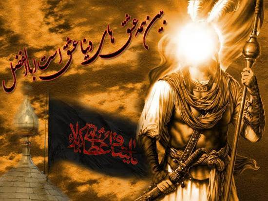 ایده های عاشقانه عکس با متن درباره حضرت ابوالفضل برای پروفایل
