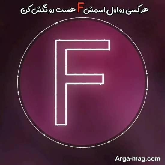 عکس نوشته جالب و جدید حرف f