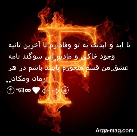 عکس زیبا و جدید از حروف انگلیسی f