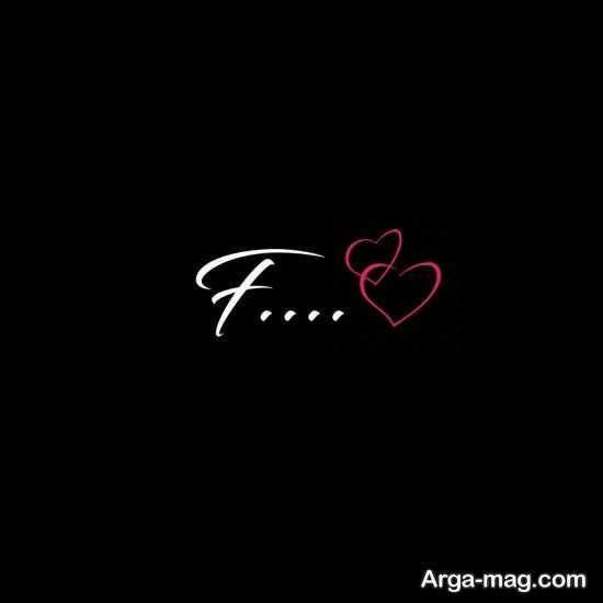 حرف f با طرحی ازقلب برای پروفایل