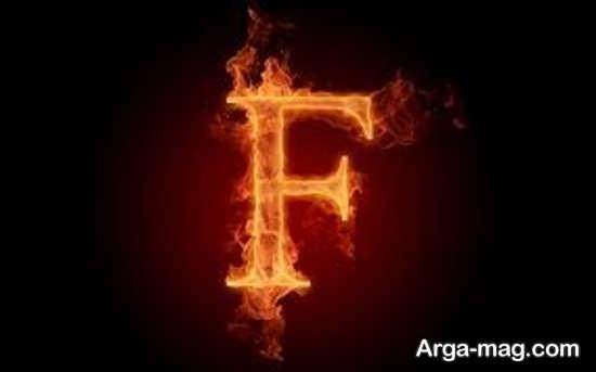 طرحی آتشی با حرف f برای پروفایل