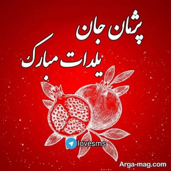 عکس پروفایل برای تبریک شب یلدا با نام پژمان