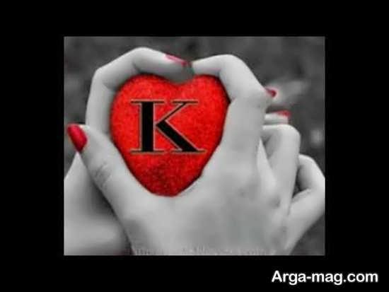 تصویر عاشقانه حرف K