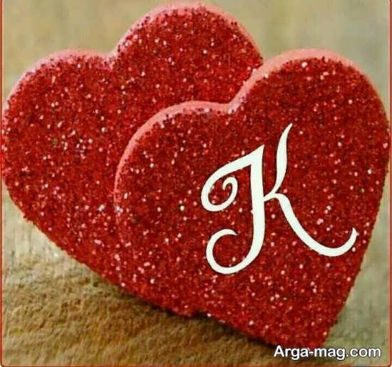 تصویر زیبا و عاشقانه از حرف K