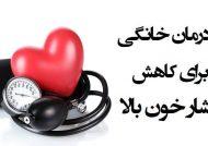 کاهش فشار خون با روش های خانگی