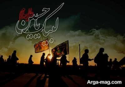 متن تسلیت اربعین حسینی با مضامین زیبا