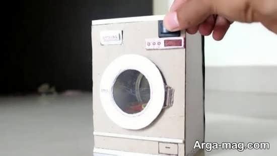 کاردستی ماشین لباسشویی