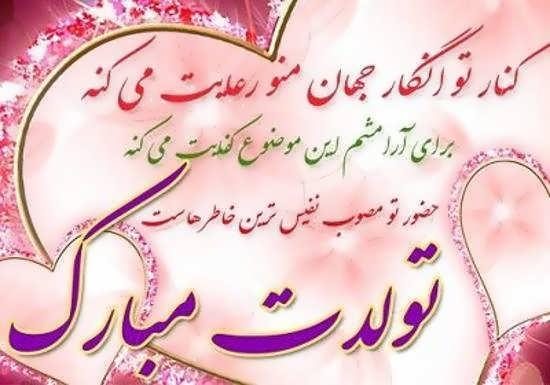 ایده های شیک و دوست داشتنی کارت پستال تبریک میلاد همسر