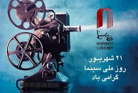 بازیگران و هنرمندان در بزرگداشت ملی روز سینما