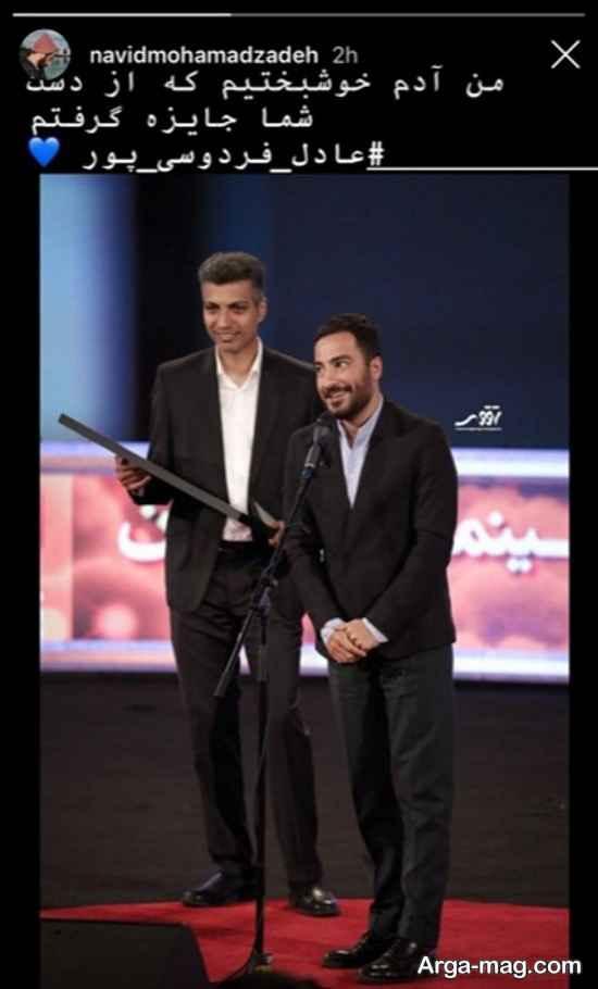 واکنش نوید محمدزاده بعد از دریافت جایزه ای از فردوسی پور