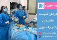 انواع جراحی زنان و زایمان