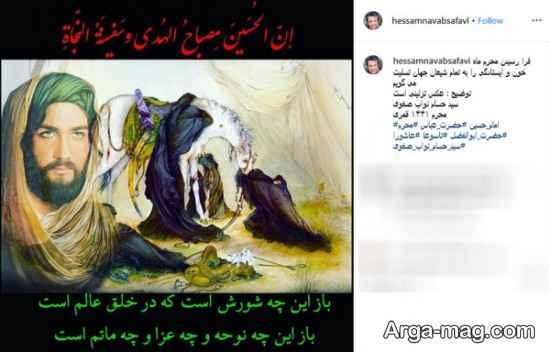 عکس حسام نواب صفوی به مناسبت فرارسیدن ماه محرم