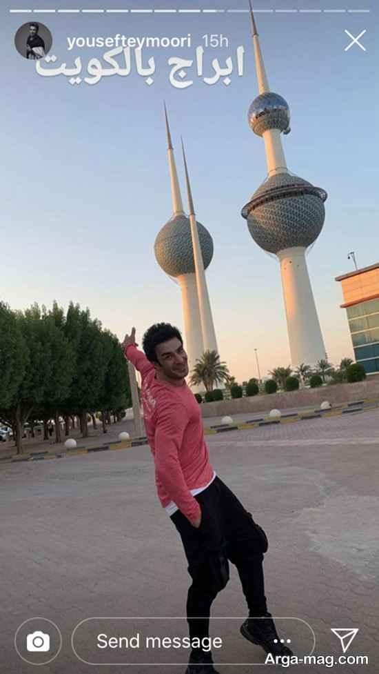 یوسف تیموری و تفریحات تابستانه در خارج