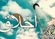 جایگاه اخلاق در دین اسلام