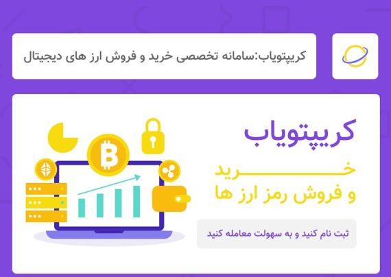 خرید بیت کوین در پلتفرم امن
