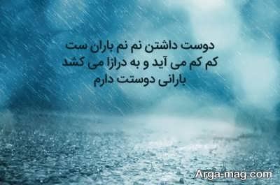 متن زیبا در مورد باران