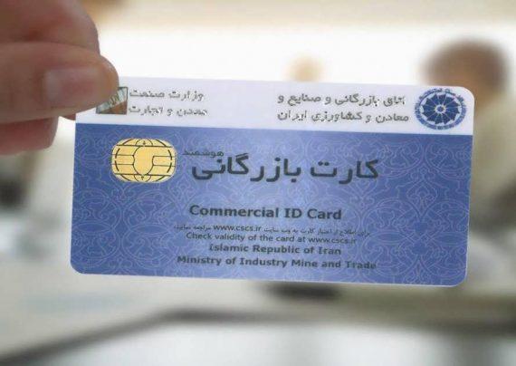 مزایای کارت بازرگانی و دریافت آن