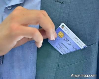 فوائد دریافت کارت بازرگانی