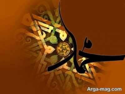 متن تسلیت وفات حضرت محمد