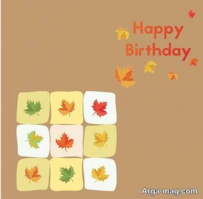 تبریک تولد ماه مهر