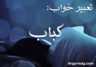 معنای خواب کباب