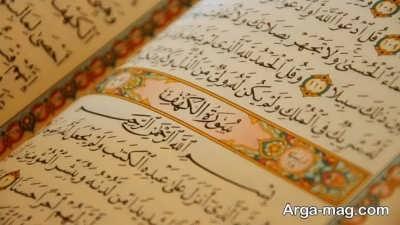 تعبیر رویای قرآن