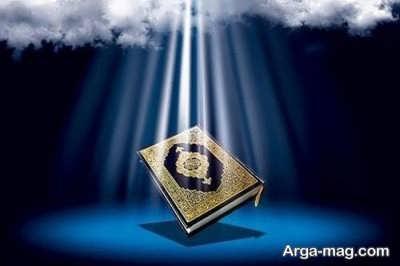 تفسیر و معنی خواب قرآن