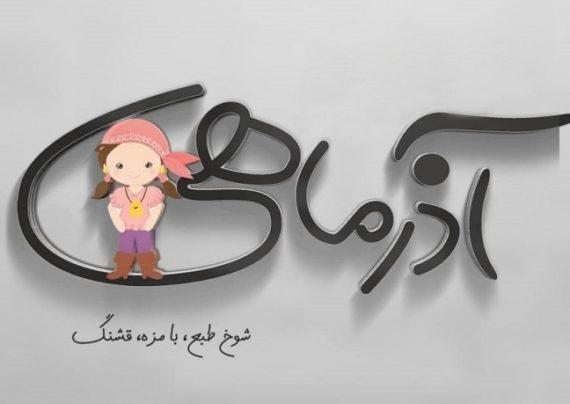 تبریک تولد متولدین آذر