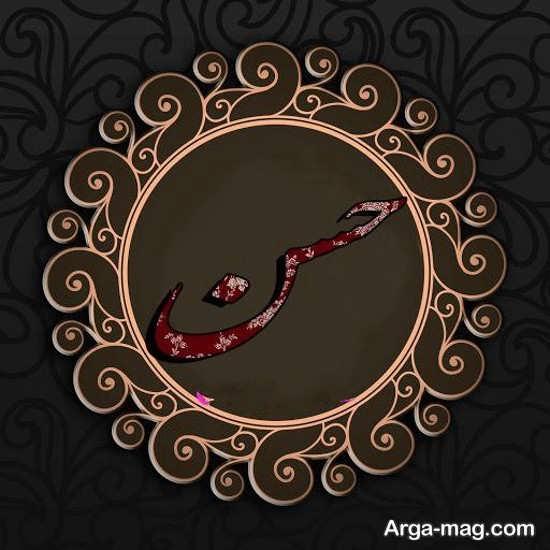 طرح عاشقانه از عکس پروفایل اسم حسن