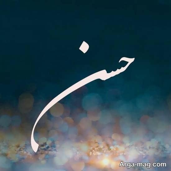 طرح نوشته احساسی از اسم حسن