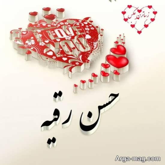 عکس جالب و زیبا اسم حسن