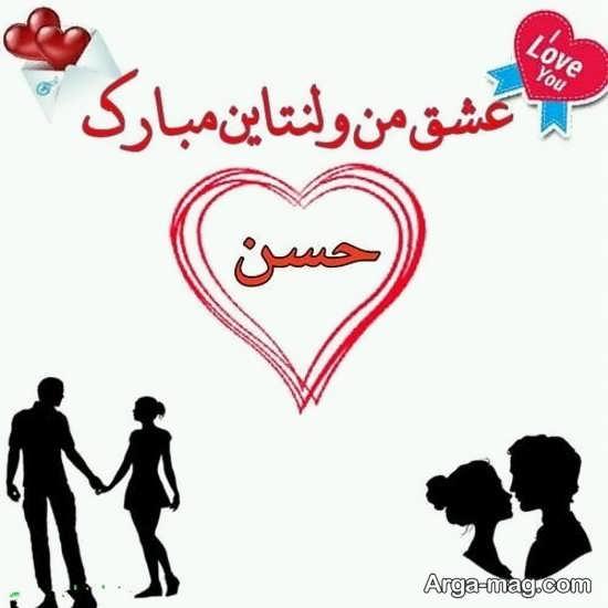 عکس نوشته عاشقانه کوتاه اسم حسن