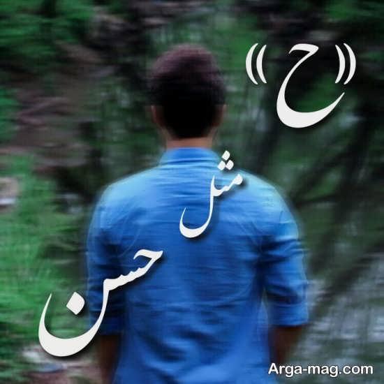 انواع عکس پروفایل اسم حسن