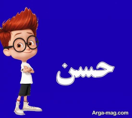 انواع عکس پروفایل اسم حسن با طرح های خاص